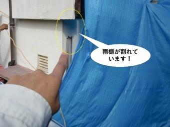 岸和田市のベランダの雨樋が割れています