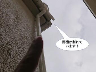 泉南市の雨樋が割れています