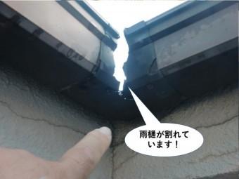 忠岡町の雨樋が割れています