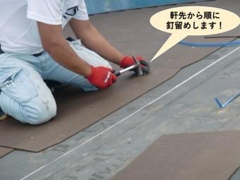 忠岡町の屋根の軒先から順に釘留めします