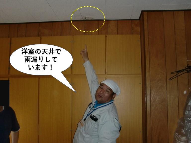 岸和田市の2階の洋室の天井で雨漏りしています
