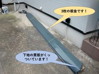 岸和田市の棟板金は3枚の板金です