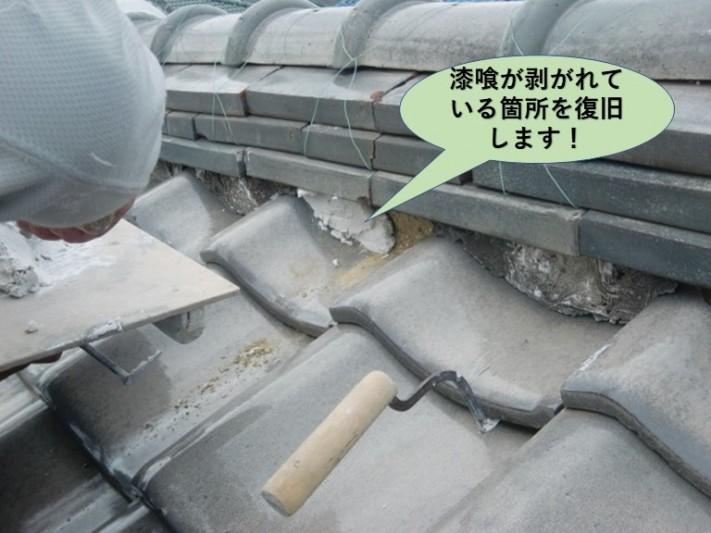 岸和田市の棟の漆喰が剥がれている箇所を復旧します