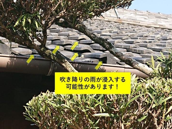 岸和田市の瓦の隙間から雨水が浸入する可能性があります