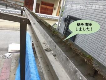 岸和田市のカーポートの樋を清掃しました