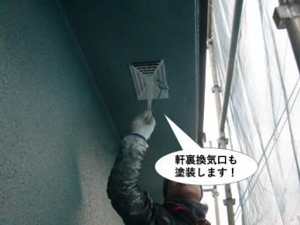 泉南市の軒裏換気口も塗装します