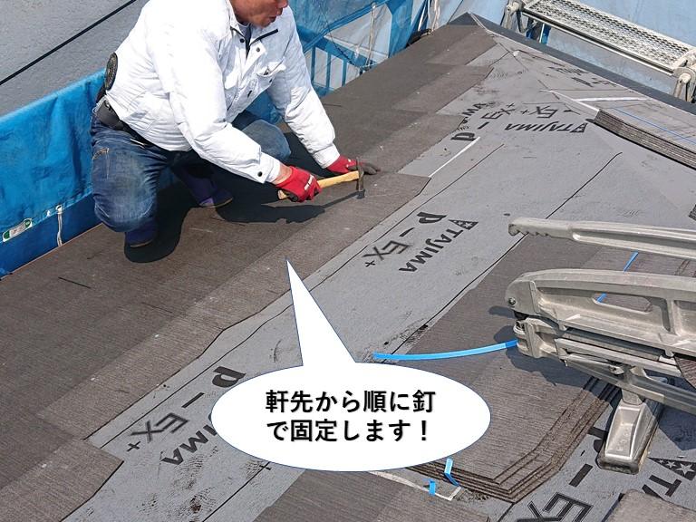 泉佐野市の屋根の軒先から順に釘で固定