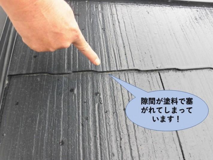 岸和田市の屋根の隙間が塗料で塞がれてしまっています!