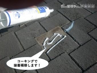 岸和田市のスレートをコーキングで接着補修します