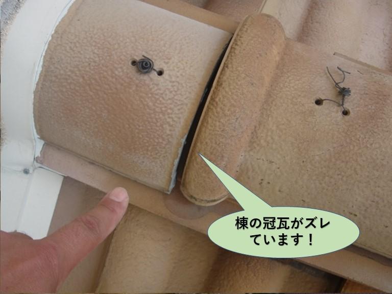泉佐野市の棟の冠瓦がズレています