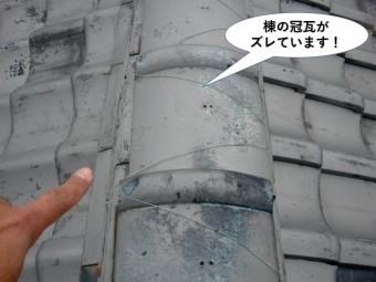 熊取町の下屋の棟の冠瓦がズレています
