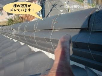 和泉市の棟の冠瓦がズレています