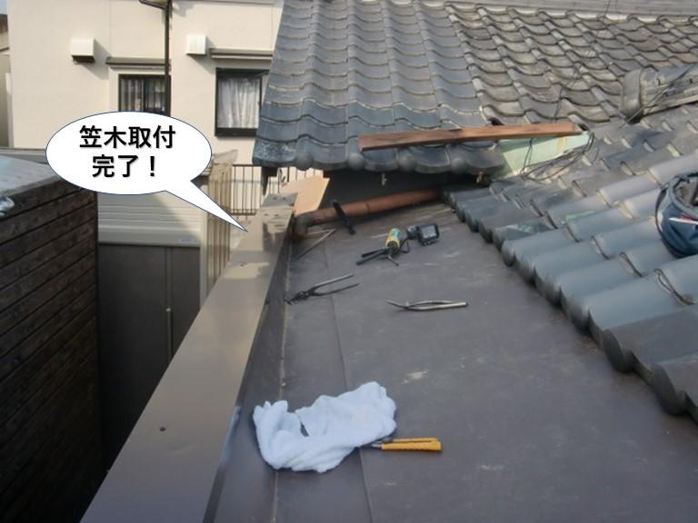 岸和田市の笠木取付完了
