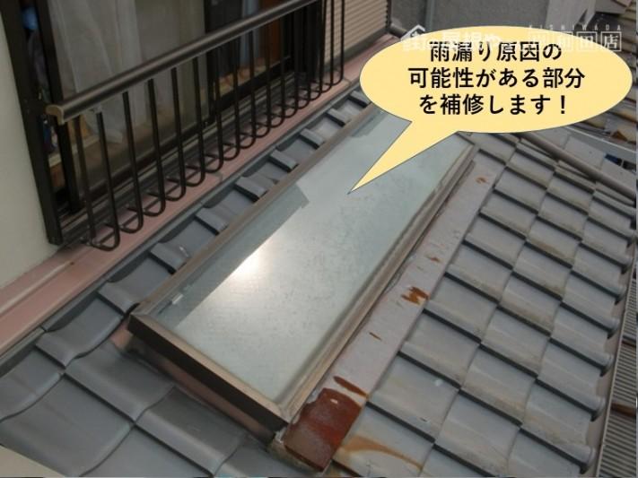 和泉市の雨漏りの原因の可能性がある部分を修理