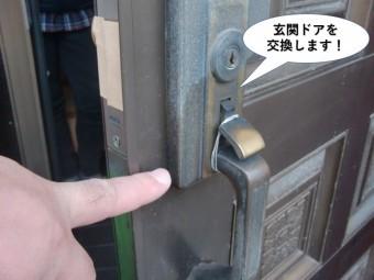 高石市の玄関ドアを交換