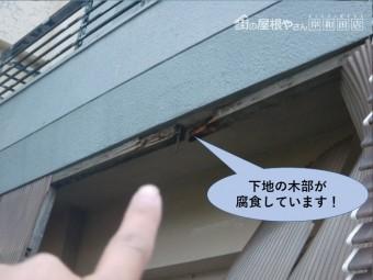岸和田市の波板の下地の木部が腐食しています