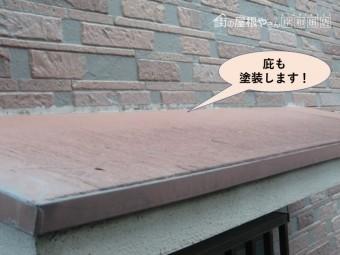 岸和田市の庇塗装