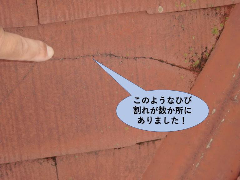 岸和田市の屋根にこのようなひび割れが数か所にありました