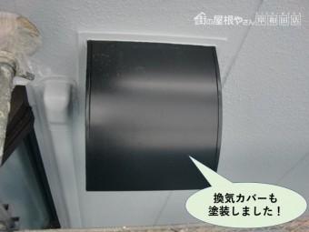 岸和田市の換気カバーも塗装しました