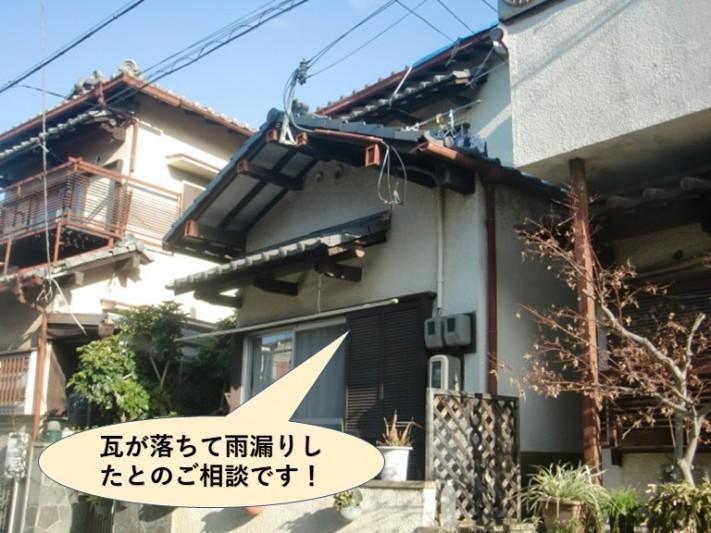 熊取町で瓦が落ちて雨漏りしたとのご相談です