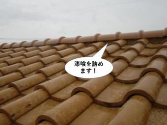 和泉市の棟に漆喰を詰めます