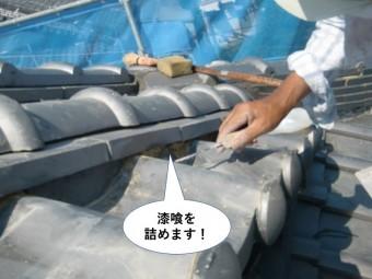 岸和田市の棟に漆喰を詰めます
