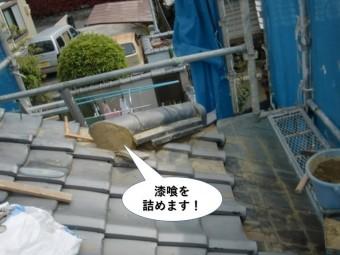 岸和田市の隅棟に漆喰を詰めます