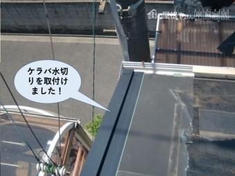 熊取町のケラバ水切りを取付けました