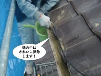 泉南市の樋の中はきれいに掃除します