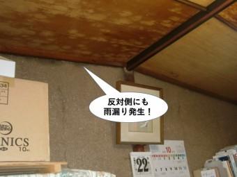 熊取町の和室の反対側にも雨漏り発生