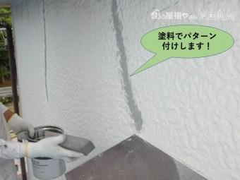 岸和田市の外壁のひび割れを塗料でパターン付けします