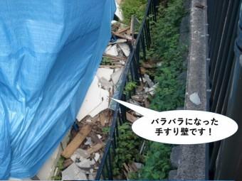 岸和田市のバラバラになった手すり壁です
