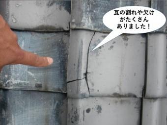 熊取町の瓦の割れや欠けがたくさんありました