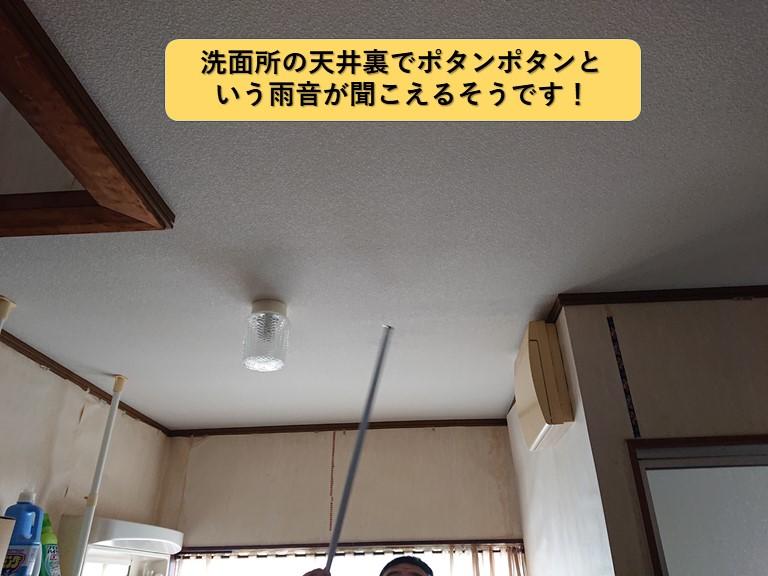貝塚市の天井裏で雨音が聞こえるそうです