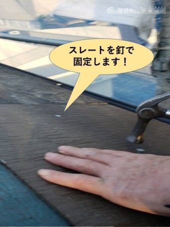 泉大津市のスレートを釘で固定します
