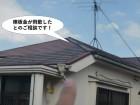 泉大津市の棟板金が飛散したとのご相談です