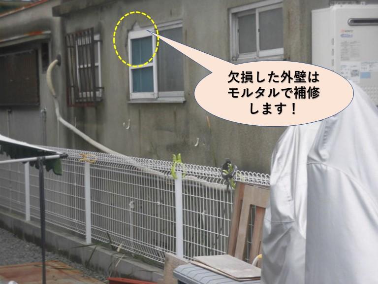 岸和田市の欠損した外壁はモルタルで補修します!