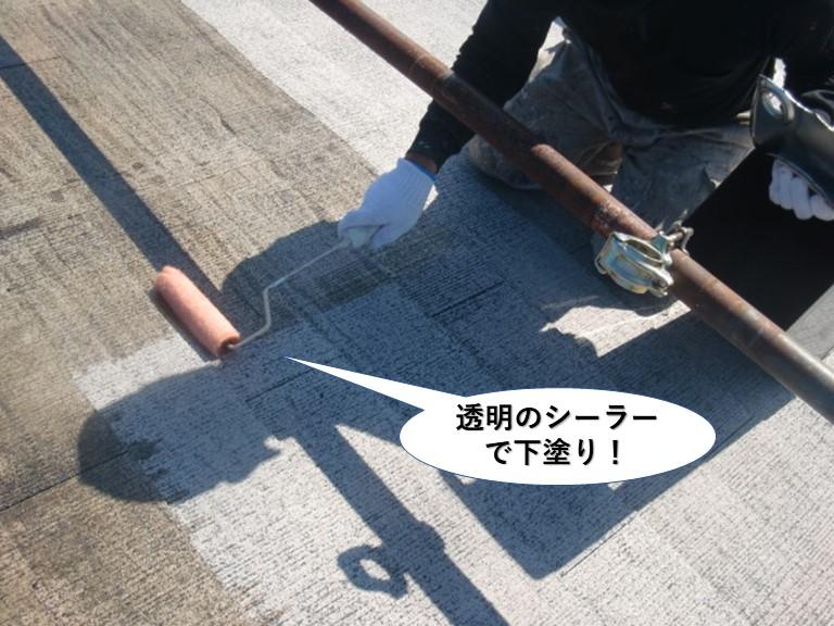 泉南市の屋根を透明のシーラーで下塗り
