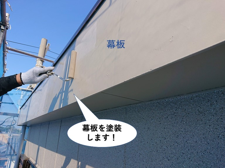 岸和田市の幕板を塗装します
