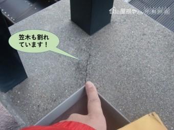 熊取町のベランダの笠木も割れています