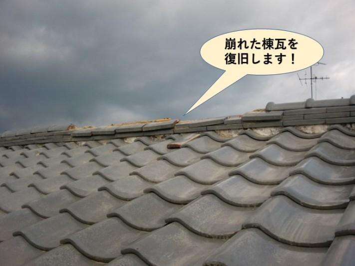 阪南市の崩れた棟瓦を復旧します