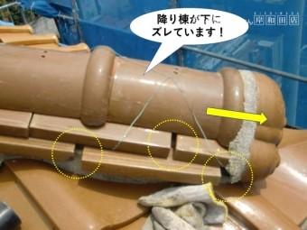 熊取町の降り棟が下にズレています
