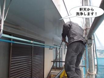 岸和田市の軒天から洗浄します