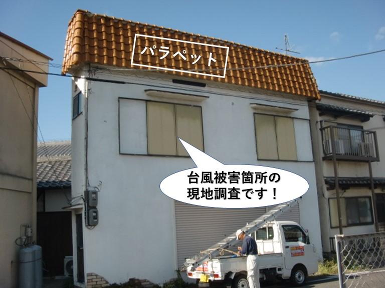 阪南市の台風被害箇所の現調