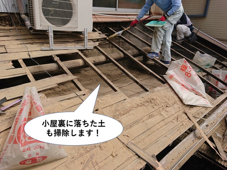 熊取町の小屋裏に落ちた土も掃除します