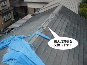 泉大津市の傷んだ貫板を交換します