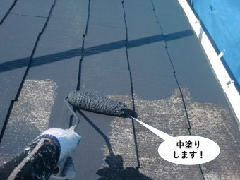 岸和田市の屋根を中塗りします