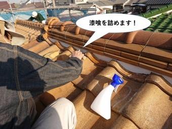 熊取町の棟に漆喰を詰めます