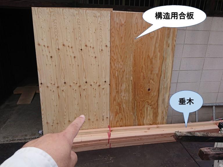 熊取町で使用する構造用合板と垂木