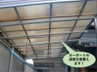 岸和田市のカーポートの波板を張替えます!